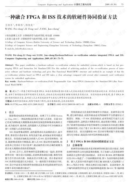 论文研究-图同构的一个充分必要条件.pdf