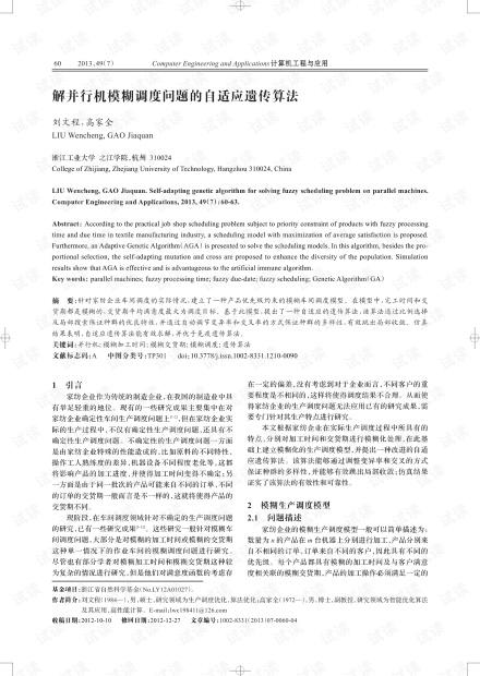 论文研究-解并行机模糊调度问题的自适应遗传算法.pdf