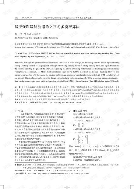 论文研究-基于强跟踪滤波器的交互式多模型算法.pdf
