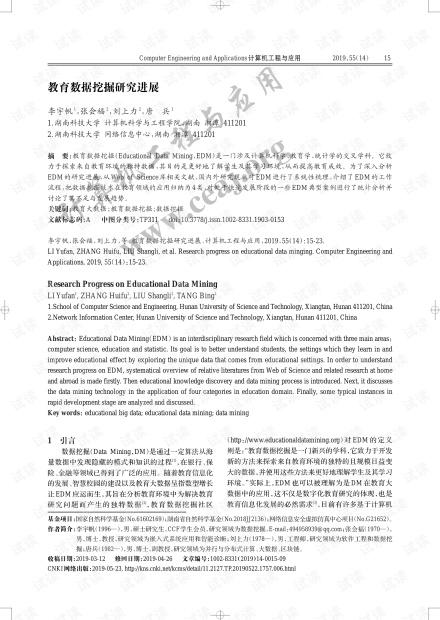论文研究-教育数据挖掘研究进展.pdf