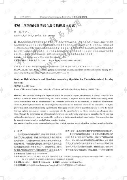 论文研究-求解三维装箱问题的混合遗传模拟退火算法.pdf