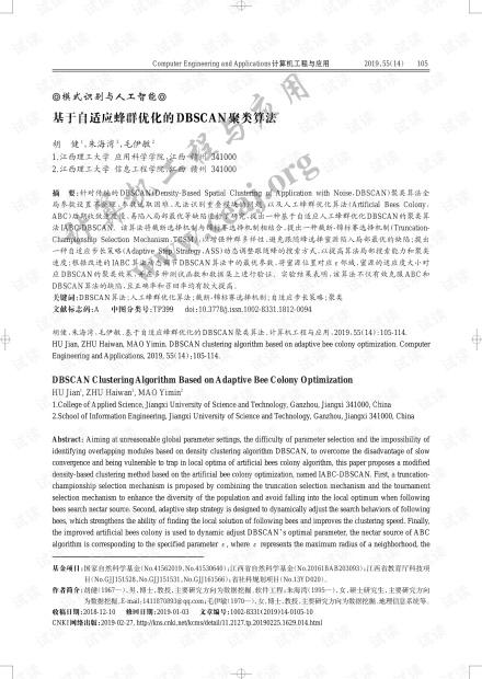 论文研究-基于自适应蜂群优化的DBSCAN聚类算法.pdf