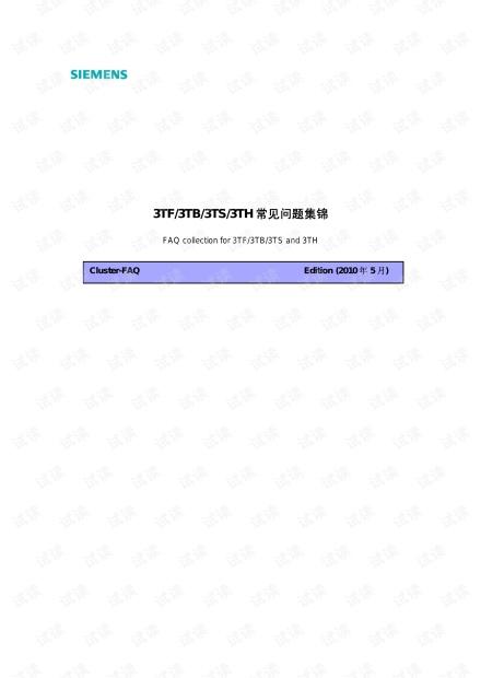 西门子3TF / 3TB / 3TS / 3TH常见问题集锦.pdf