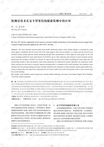 论文研究-软测量技术在泵车臂架结构健康监测中的应用.pdf