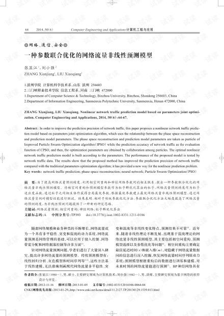 论文研究-一种参数联合优化的网络流量非线性预测模型.pdf