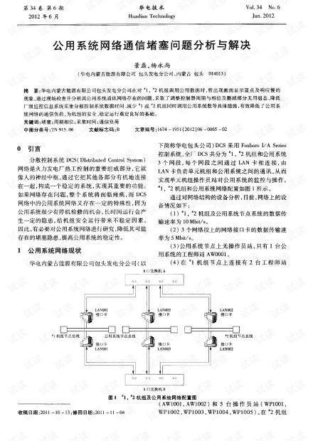 公用系统网络通信堵塞问题分析与解决.pdf