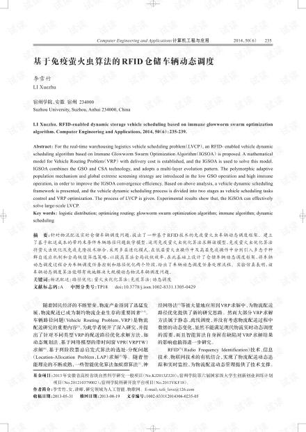 论文研究-基于免疫萤火虫算法的RFID仓储车辆动态调度.pdf