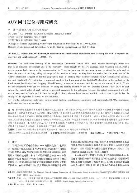 论文研究-AUV同时定位与跟踪研究.pdf
