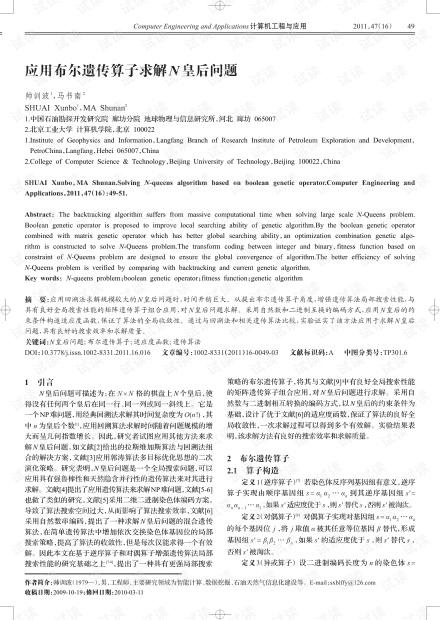论文研究-求解图同构的判定算法.pdf