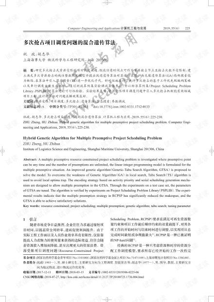 论文研究-多次抢占项目调度问题的混合遗传算法.pdf