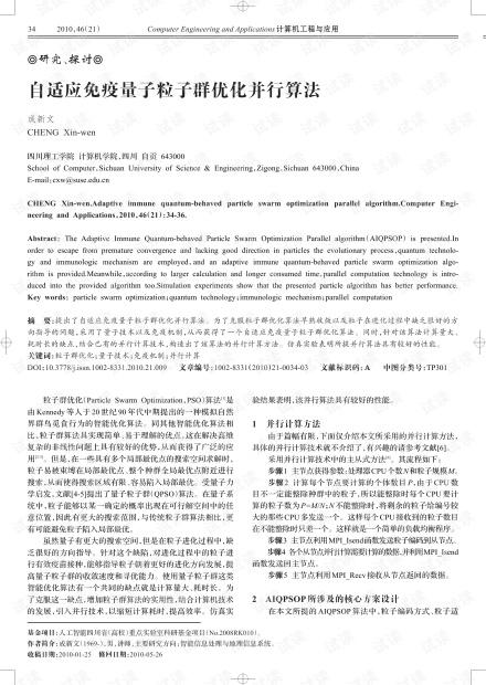 论文研究-自适应免疫量子粒子群优化并行算法.pdf