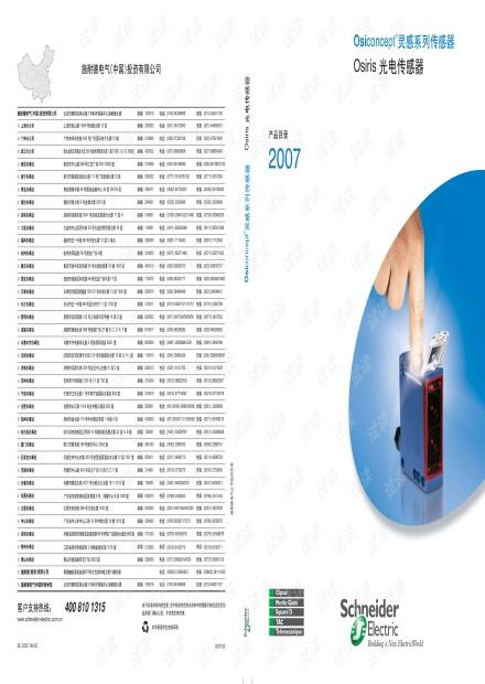 施耐德光电传感器Osiris.pdf