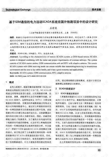 基于GSM通信的电力远动SCADA系统在国外铁路项目中的设计研究.pdf