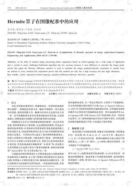 论文研究-量子行为粒子群算法在基因聚类中的应用.pdf