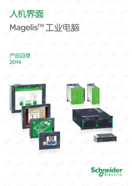 施耐德电气Magelis工业电脑人机界面产品目录.pdf