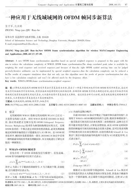 论文研究-基于分数次布朗运动的无线数据业务分析.pdf
