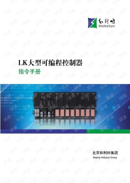 和利时(HOLLiAS)LK大型PLC指令手册.pdf