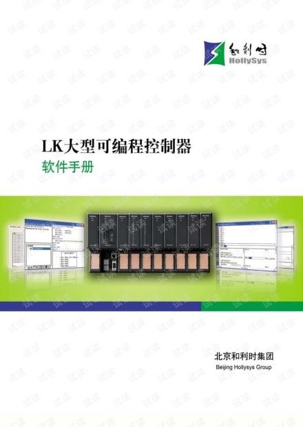 和利时(HOLLiAS)LK大型PLC软件手册.pdf