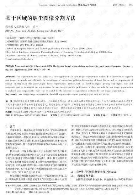 论文研究-一种基于光流场的医学图像配准方法.pdf