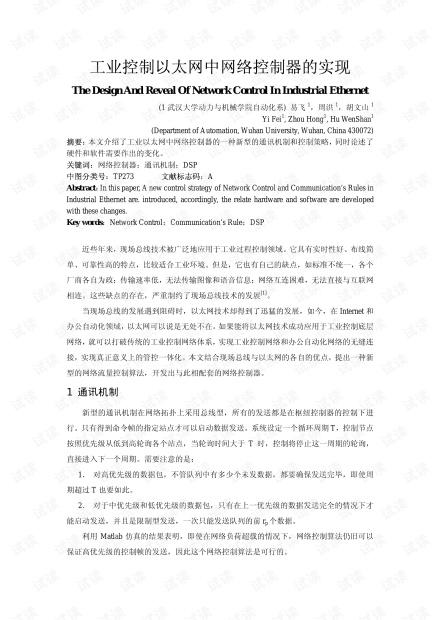 工业控制以太网中网络控制器的实现.pdf