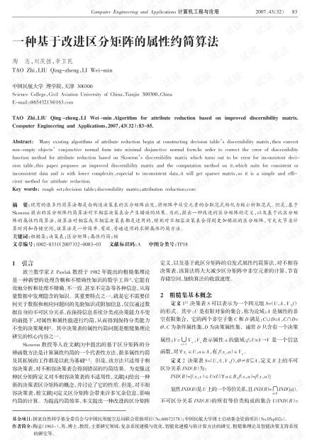 论文研究-一种基于改进区分矩阵的属性约简算法.pdf