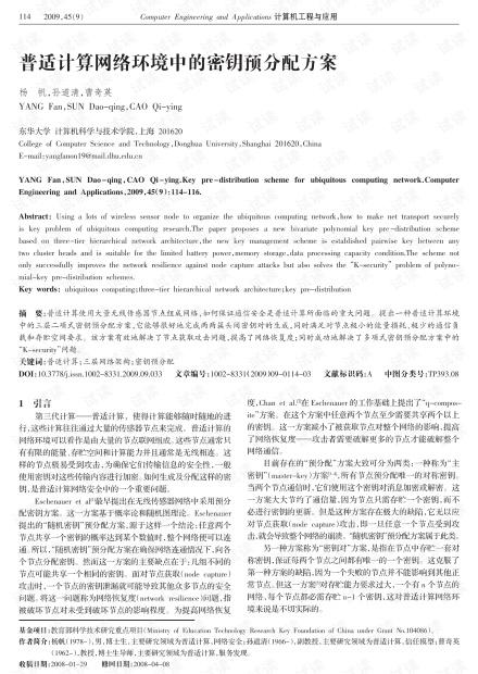论文研究-普适计算网络环境中的密钥预分配方案.pdf