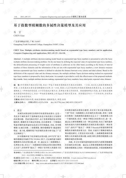 论文研究-基于指数型模糊数的多属性决策模型及其应用.pdf