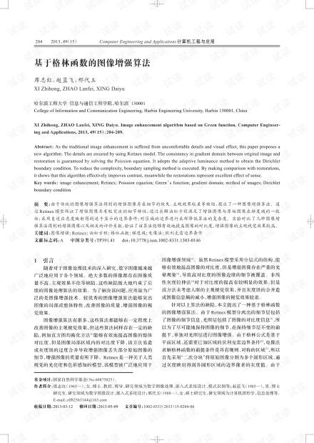 论文研究-基于格林函数的图像增强算法.pdf