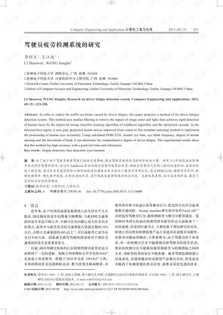 论文研究-驾驶员疲劳检测系统的研究.pdf