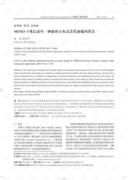 论文研究-MIMO干扰信道中一种新的分布式迭代预编码算法.pdf