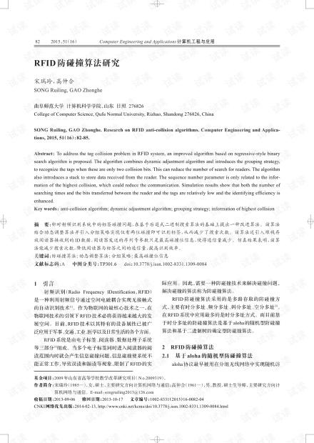 论文研究-RFID防碰撞算法研究.pdf