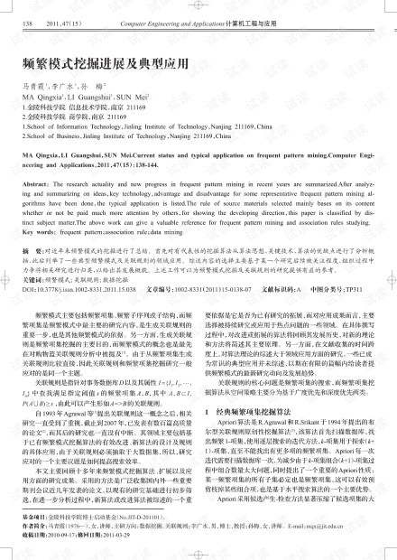 论文研究-频繁模式挖掘进展及典型应用.pdf