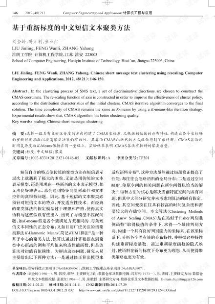 论文研究-基于重新标度的中文短信文本聚类方法.pdf
