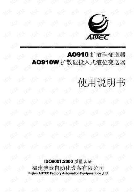 澳泰自动化AO910-AO910W压力变送器.pdf