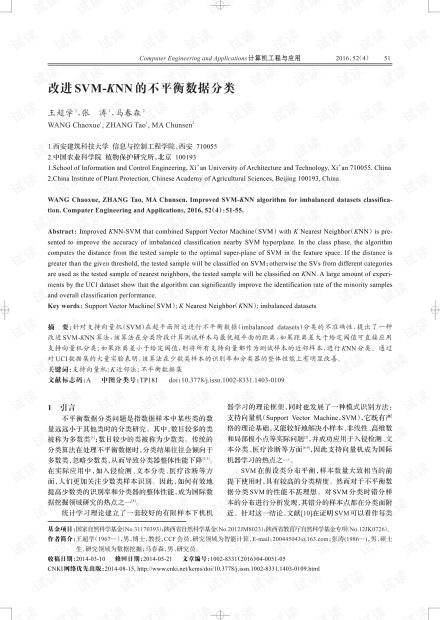 论文研究-改进SVM-KNN的不平衡数据分类.pdf