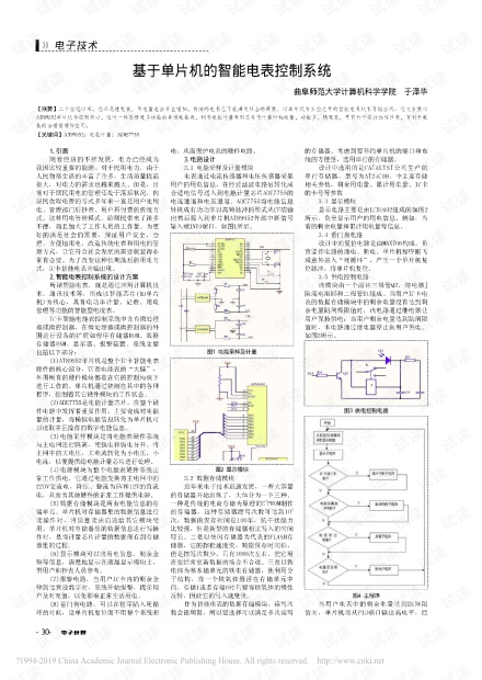 基于单片机的智能电表控制系统.pdf