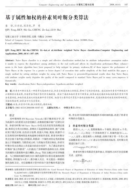 论文研究-基于DPCM与Hilbert扫描的灰度图像无损压缩方法.pdf