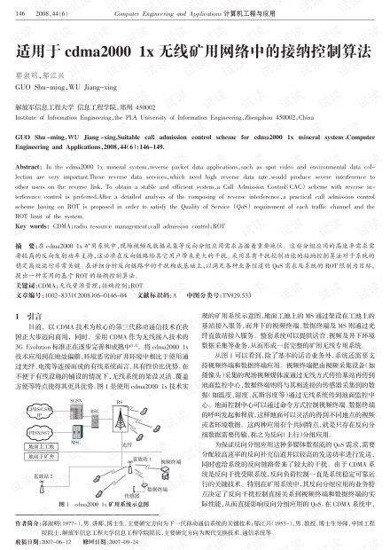 论文研究-基于Elman网络的时延预测及其改进.pdf
