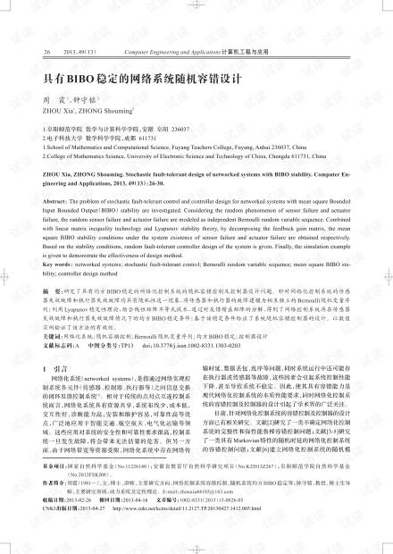论文研究-具有BIBO稳定的网络系统随机容错设计.pdf