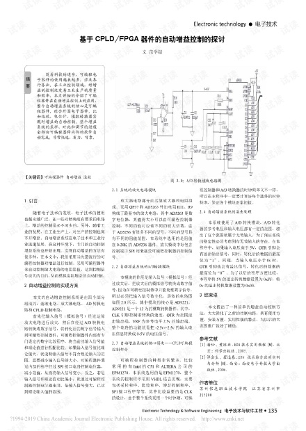 基于CPLD/FPGA器件的自动增益控制的探讨.pdf