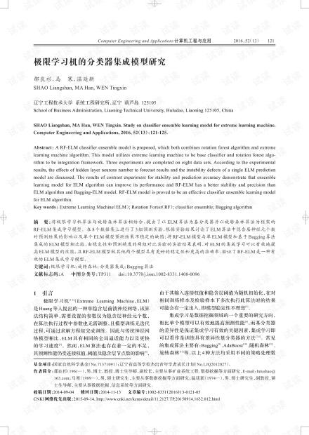 论文研究-极限学习机的分类器集成模型研究.pdf