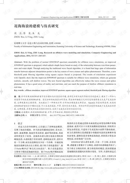 论文研究-近海海浪的建模与仿真研究.pdf