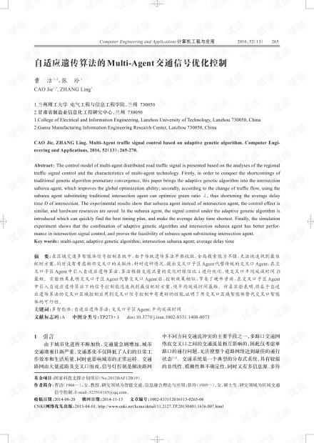 论文研究-自适应遗传算法的Multi-Agent交通信号优化控制.pdf