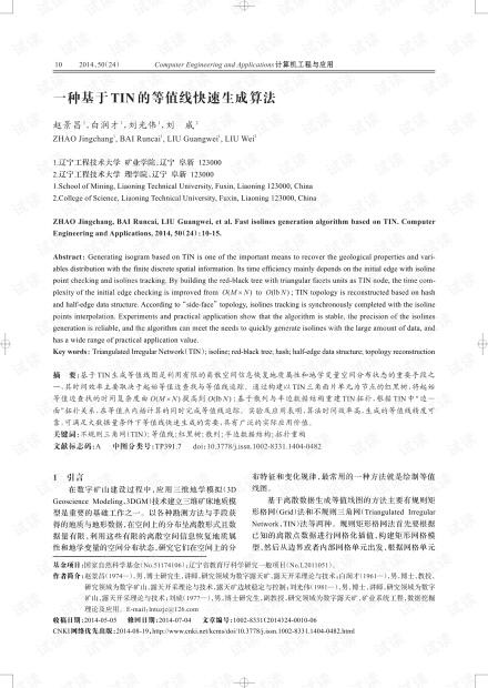 论文研究-一种基于TIN的等值线快速生成算法.pdf