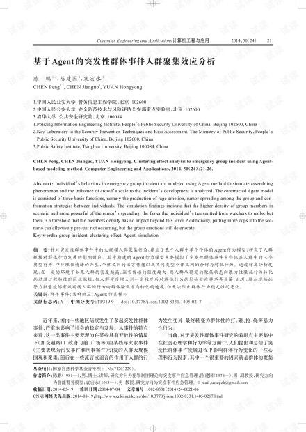 论文研究-基于Agent的突发性群体事件人群聚集效应分析.pdf