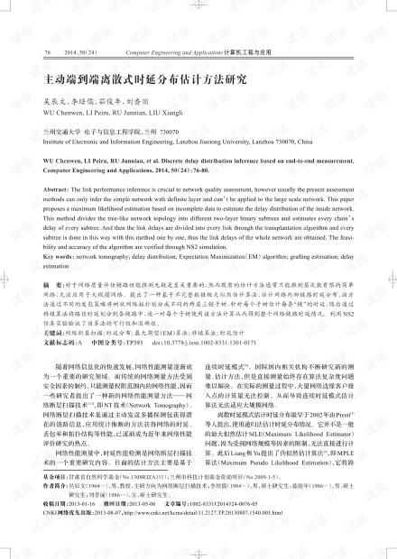 论文研究-主动端到端离散式时延分布估计方法研究.pdf