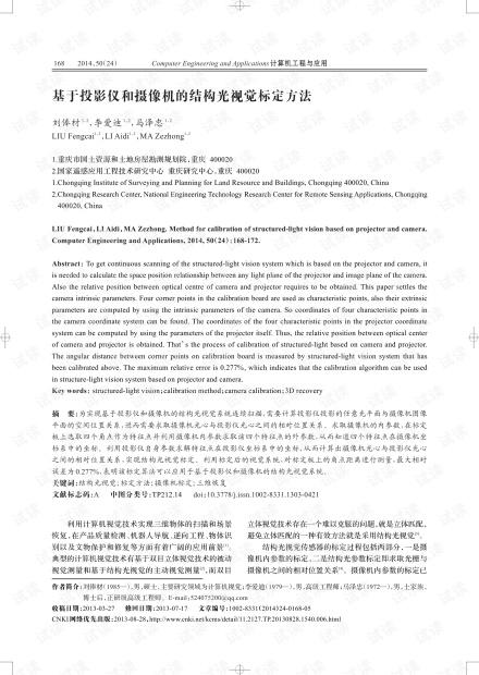 论文研究-基于投影仪和摄像机的结构光视觉标定方法.pdf