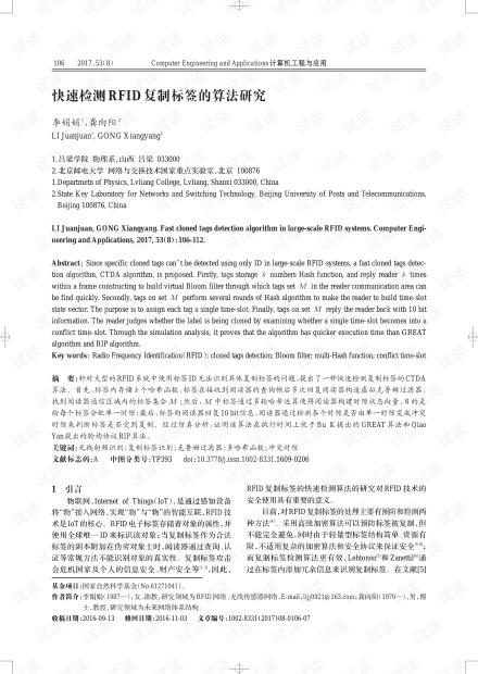 论文研究-快速检测RFID复制标签的算法研究.pdf