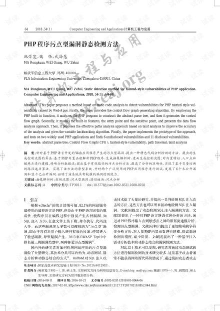 论文研究-PHP程序污点型漏洞静态检测方法.pdf