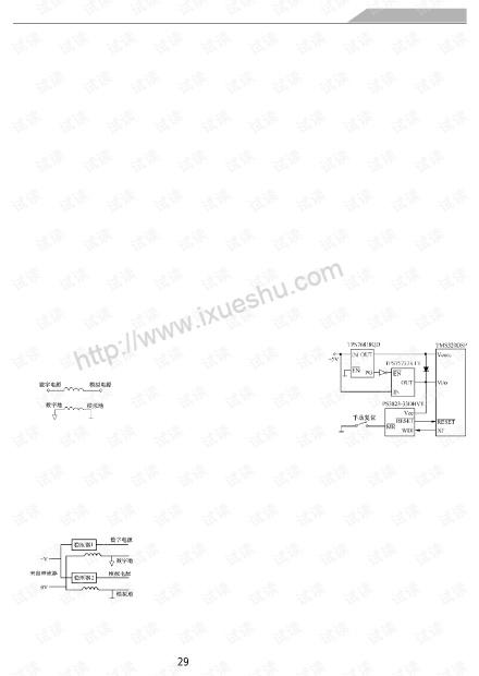 基于DSP系统的电源和复位电路设计.pdf